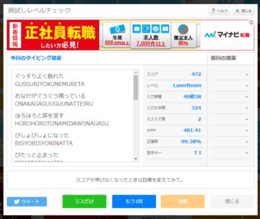 【150→500】イータイピングのスコアが上がる3つのサイト