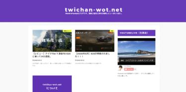 World of tanks専門のブログを始めた報告。