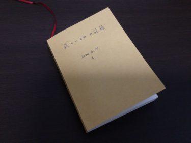 欲しいものの記録を書き始めました