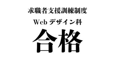 これで合格!Webデザイン・職業訓練の面接・回答