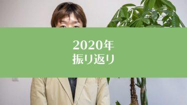 【一貫性皆無】2020年の振り返り