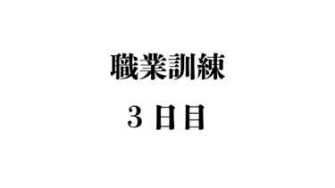 【WEBデザイン】職業訓練の日記(3日目)