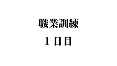 【WEBデザイン】職業訓練の日記(1日目)