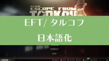 【EFT/タルコフ】日本語訳・日本語化設定のやり方
