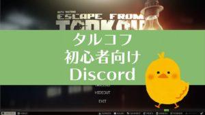 【EFT/タルコフ】初心者向けDiscordサーバーをオープンしました!フレンド募集中の人におすすめ!