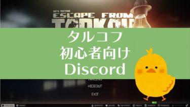 【EFT/タルコフ】初心者向けDiscordサーバーをオープンしました!フレンド募集中の人