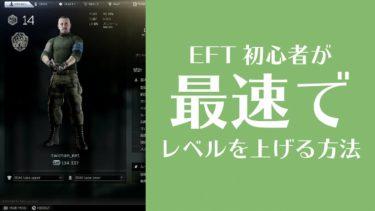 【EFT/タルコフ】タルコフ初心者が最速でレベルを上げる方法