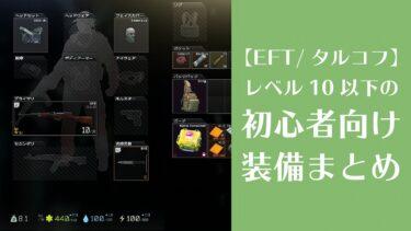 【EFT/タルコフ】Level 10以下の初心者おすすめ装備まとめ